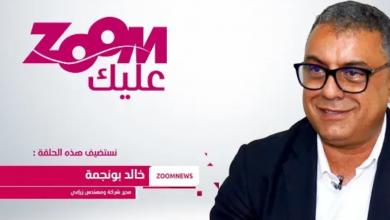صورة زووم عليك.. خالد بونجمة : ها كيفاش بديت العمل السياسي وها علاش بالضبط أخنوش وحزب الأحرار
