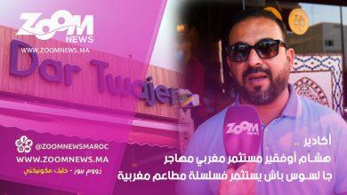 صورة أكادير.. هشام أوفقير مستثمر مغربي مهاجر جا لسوس باش يستثمر فسلسلة مطاعم مغربية