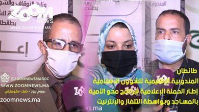 صورة طانطان.. الحملة الإعلامية لبرنامج محو الأمية بالمساجد وبواسطة التلفاز والإنترنيت