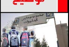 صورة حق الرد مكفول..  مدير مدرسة الشليوات بأولاد تايمة، يرد على مقال حول تعرض أحد التلاميذ للسعة عقرب
