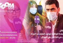 صورة طانطان..الحملة الوطنية لوقف العنف ضد المرأة..عين على الفاعلين في المجال