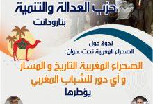 """صورة العدالة والتنمية بتارودانت ينظم ندوة حول """" الصحراء المغربية التاريخ والمسار وأي دور للشباب المغربي"""""""