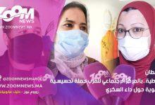 صورة طانطان/الوطية..بالمركز الإجتماعي للقرب حملة تحسيسية توعوية حول داء السكري