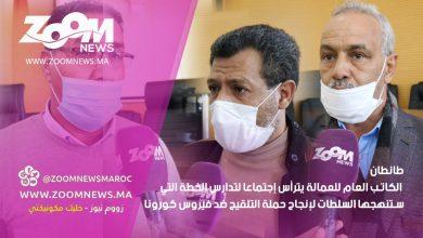 صورة طانطان.. إجتماع هام لتدارس الخطة التي ستنهجها السلطات المحلية لإنجاح حملة التلقيح ضد فيروس كورونا