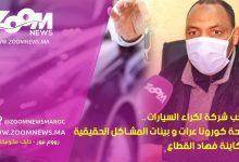 صورة صاحب شركة لكراء السيارات..جائحة كورونا عرات و بينات المشاكل الحقيقية لي كاينة فهاد القطاع