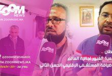 صورة جمعية العبور لجالية العالم في ضيافة المستشفى الإقليمي الحسن الثاني بطانطان