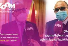 صورة طانطان.. تنصيب الحسان المنصوري مديرا إقليميا لمديرية التعليم