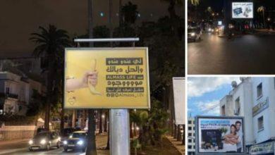 صورة الجمعية المغربية لشركات اللوحات الإشهارية تنفي علاقتها بالاعلانات المفبركة ذات الإيحاءات اللاأخلاقية
