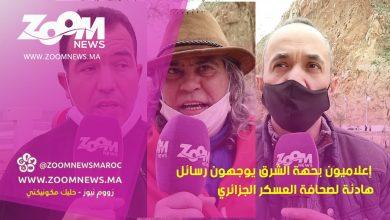 صورة إعلاميون بجهة الشرق يوجهون رسائل هادئة لصحافة العسكر الجزائري