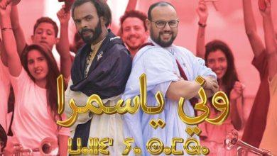 """صورة ديو غنائي بالأمازيغية و الحسانية بعنوان """"وني يا سمرا"""" يجمع اساوي و ماسين"""