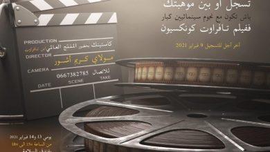 صورة المنتج المغربي كريم أشاور يستعد لتصوير فيلمه الجديد بتافراوت