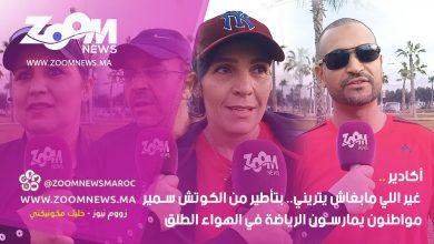 صورة أكادير.. غير اللي مابغاش يتريني.. بتأطير من الكوتش سمير مواطنون يمارسون الرياضة بالهواء الطلق