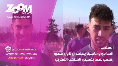 صورة الحدادي و ماسينا يستعدان لأول ظهور رسمي لهما بقميص المنتخب المغربي