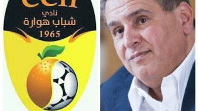 صورة في ظل الأزمة المالية..  عزيز أخنوش يدعم فريق شباب هوارة ب 25 مليون سنتيم