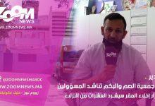 صورة أكادير.. جمعية حماية الصم والبكم تناشد المسؤولين و قرار إخلاء المقر سيشرد العشرات من النزلاء