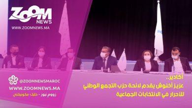 صورة أكادير .. عزيز أخنوش يقدم لائحة حزب التجمع الوطني للأحرار في الانتخابات الجماعية