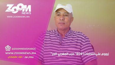 صورة زووم على انتخابات 2021.. حزب المغربي الحر