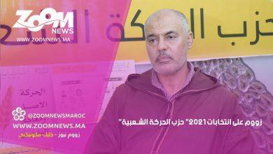 صورة زووم على انتخابات 2021.. حزب الحركة الشعبية