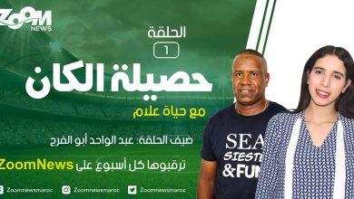 صورة حصيلة الكان..تحليل مباريات المنتخب المغربي مع حياة علام و عبد الواحد أبو الفرج