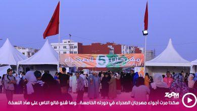 صورة هكذا مرت أجواء مهرجان الصحراء في دورته الخامسة.. وها شنو قالو الناس على هاد النسخة