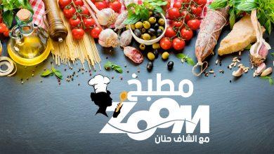 صورة مطبخ زووم.. طاجين الدجاج سهل التحضير مع الشاف حنان