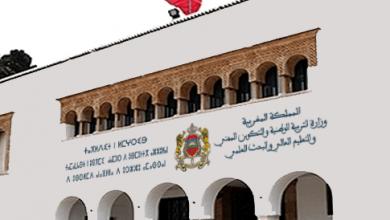 صورة وزارة التربية الوطنية تكشف عن لائحة العطل المدرسية 2021/2022