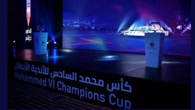 صورة قرعة كأس محمد السادس للأندية الأبطال تسفر عن مواجهات قوية
