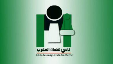 صورة نادي قضاة المغرب يدعو المؤسسة التشريعية إلى إعادةالنظر في بعض القوانين
