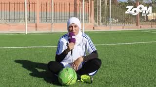 صورة زووم سبور.. سميرة رحيم لاعبة كرة القدم تحكي عن الصعوبات التي تواجهها كرة القدم النسوية بالمغرب وهاذي رسالتها المسؤولين