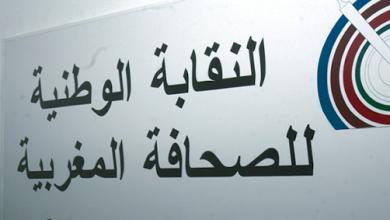 صورة العيون.. اقتحام استديوهات قناة العيون الجهوية و الاعتداء على رئيس التحرير و نقابة الصحافة تندد