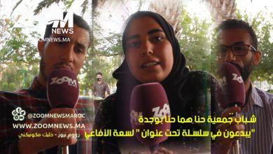 """صورة وجدة.. شباب جمعية حنا هما حنا يبدعون في سلسلة تحت عنوان """" لسعة الأفاعي"""""""