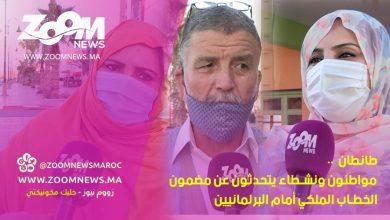 صورة طانطان.. مواطنون ونشطاء يتحدثون عن مضمون الخطاب الملكي أمام البرلمانيين