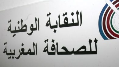 صورة النقابة الوطنية للصحافة المغربية فرع كلميم وادنون يطلق جائزة الصحافة والإعلام