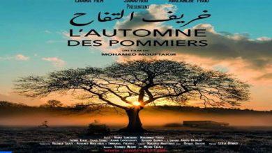 """صورة الفيلم المغربي """"خريف التفاح """" للمخرج محمد مفتكر يشارك في مهرجان القاهرة السينمائي الدولي"""