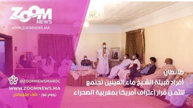 صورة أفراد قبيلة الشيخ ماء العينين تجتمع لتثمن قرار إعتراف أمريكا بمغربية الصحراء