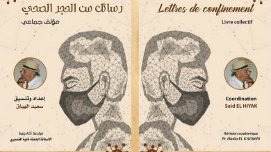 """صورة تارودانت: إصدار كتاب """" رسائل من الحجر """" سعيد الهياق"""