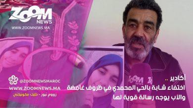 صورة أكادير.. اختفاء شابة بالحي المحمدي في ظروف غامضة والأب يوجه رسالة قوية لها