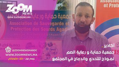 صورة جمعية حماية و رعاية الصم بأكادير نموذج للتحدي و الإندماج في المجتمع