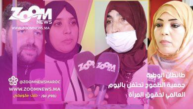 صورة الوطية..جمعية الطموح تحتفل باليوم العالمي لحقوق المرأة