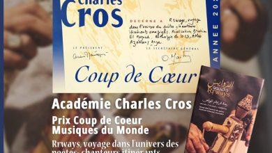 """صورة مختارات حول فن """"الروايس يفوز بجائزة """"كو دكور دو موند"""" لأكاديمية شارل كروس"""