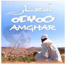 """صورة """"أمغار"""" للمخرج بوشعيب المسعودي يفوز بجائزة """"أفضل فيلم وثائقي بلغة أجنبية"""" بالمهرجان الدولي للسينمائيين بلندن"""