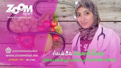 صورة صحتك في رمضان مع شيماء.. ما هي الأخطاء الغذائية التي ترتكب في شهر رمضان ؟