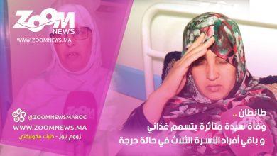 صورة طانطان..وفاة سيدة متأثرة بتسمم غذائي و باقي أفراد الأسرة الثلاث في حالة حرجة