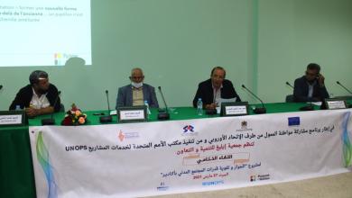 صورة أكادير.. جمعية إيليغ تنظم اللقاء الختامي لمشروع الحوار و تقوية قدرات المجتمع المدني