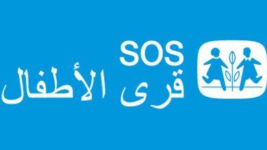 صورة شراكة بين جمعية قرى الأطفال المسعفين والاتحاد الأوروبي لتحسين الحماية الاجتماعية بالمغرب
