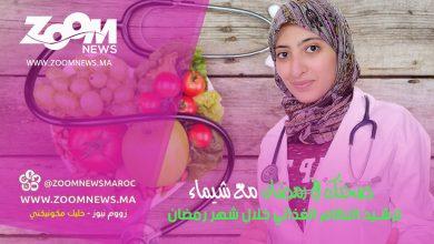 صورة صحتك في رمضان مع شيماء.. ترشيد النظام الغذائي خلال شهر رمضان، حتى يكون الصيام صحيا