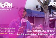 """صورة أكادير.. تاجر الدلاح يرد بعد وفاة طفلة بسبب تناول""""البطيخ الأحمر""""ويكشف حقيقة الصور المتداولة"""