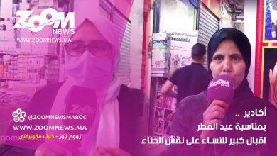 صورة أكادير.. بمناسبة عيد الفطر اقبال كبير للنساء على نقش الحناء