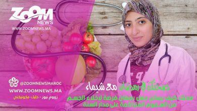 صورة صحتك في رمضان مع شيماء.. كيف يمكن جعل رمضان فرصة لإخلاء الجسم من السموم المتراكمة على مدار السنة