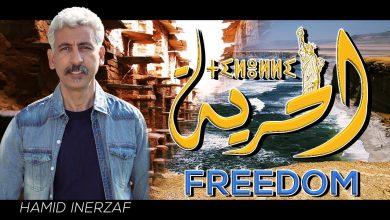صورة الحرية.. عنوان كليب فيديو جديد للفنان حميد انرزاف